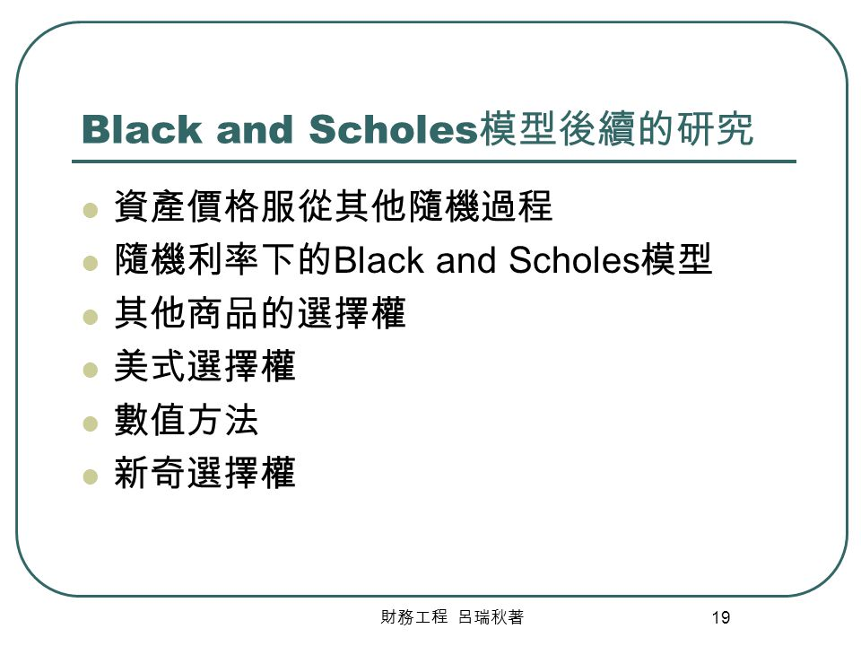 Black and Scholes模型後續的研究