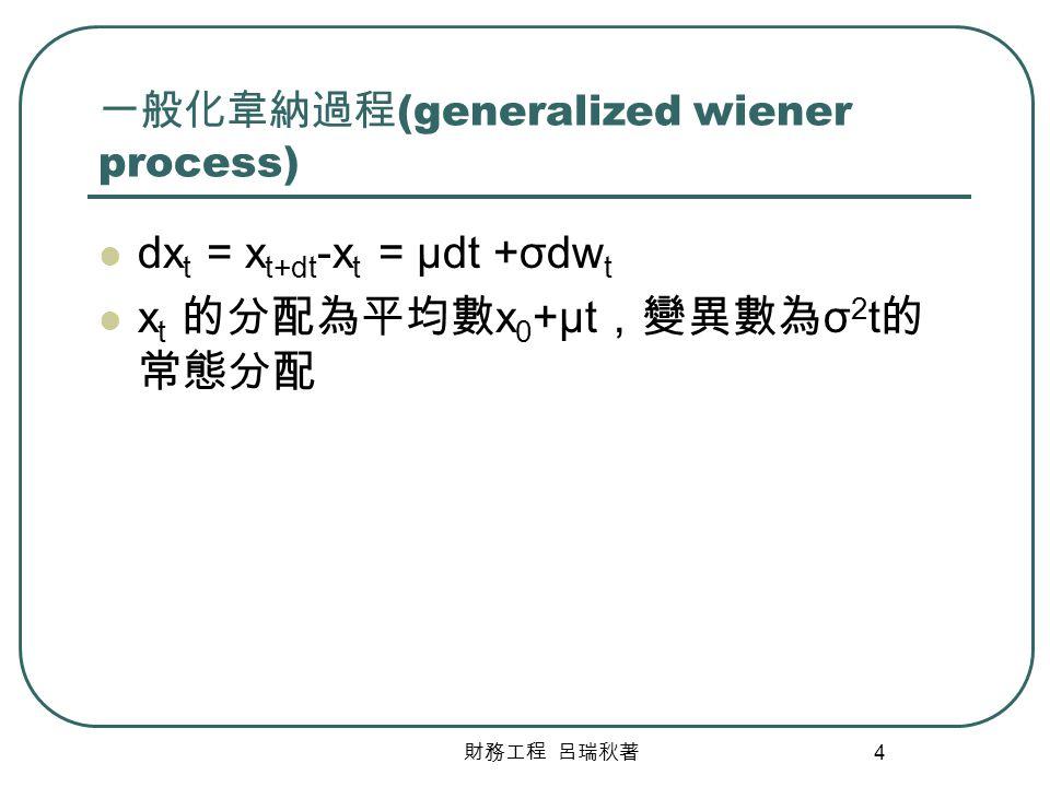 一般化韋納過程(generalized wiener process)