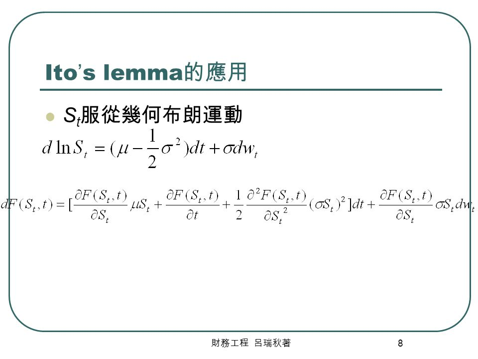 Ito's lemma的應用 St服從幾何布朗運動 財務工程 呂瑞秋著