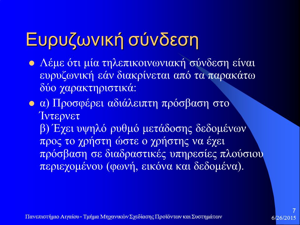 Ευρυζωνική σύνδεση Λέμε ότι μία τηλεπικοινωνιακή σύνδεση είναι ευρυζωνική εάν διακρίνεται από τα παρακάτω δύο χαρακτηριστικά: