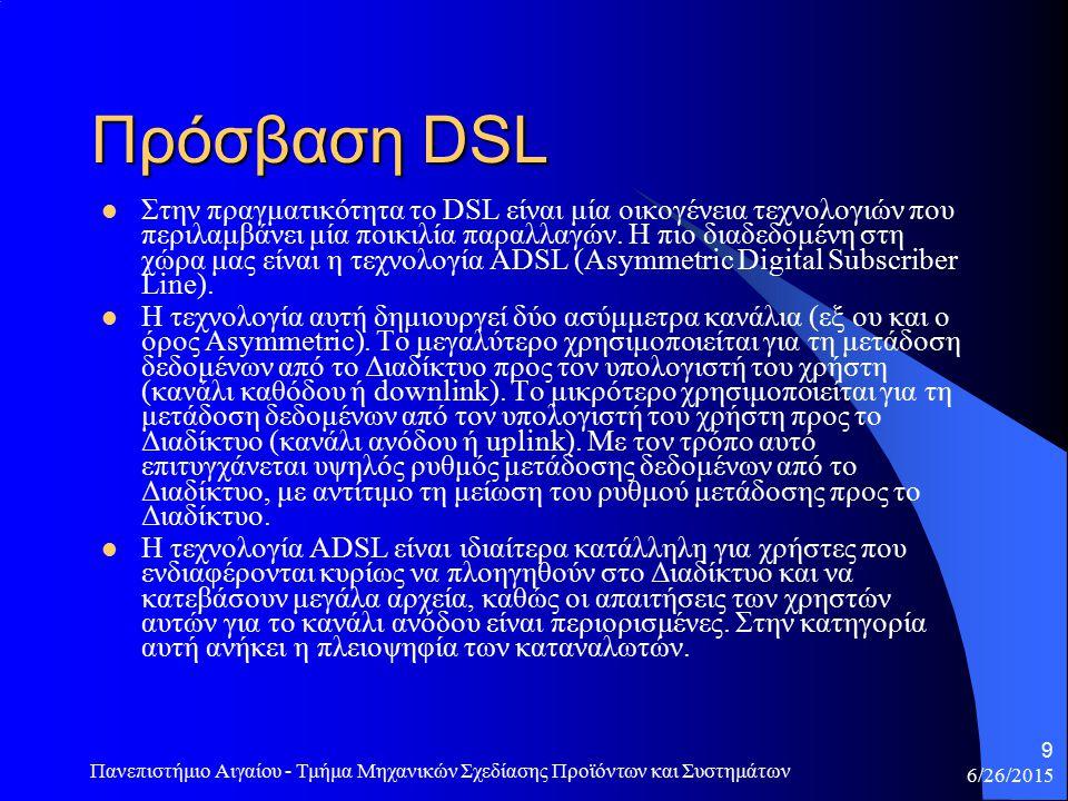 Πρόσβαση DSL