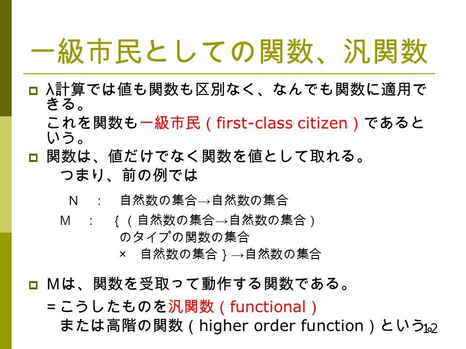 一級市民としての関数、汎関数 λ計算では値も関数も区別なく、なんでも関数に適用できる。