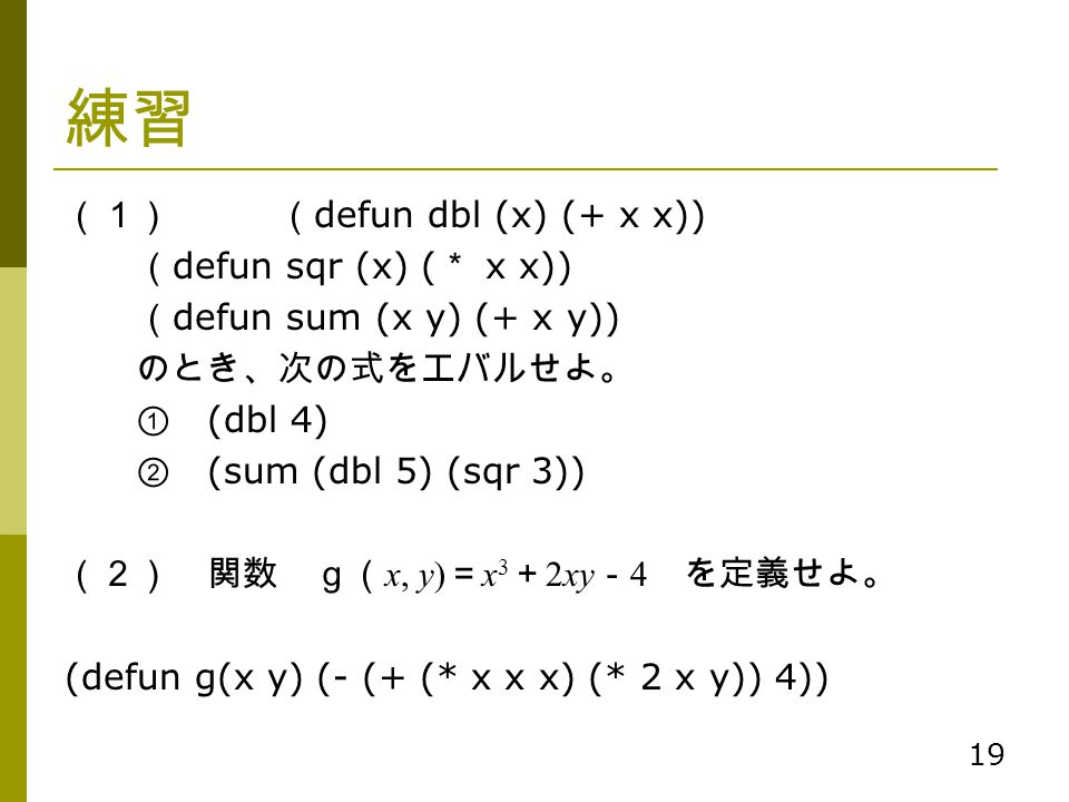 練習 (1) (defun dbl (x) (+ x x)) (defun sqr (x) (* x x))