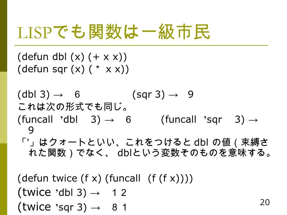 LISPでも関数は一級市民 (twice 'dbl 3) → 12 (twice 'sqr 3) → 81