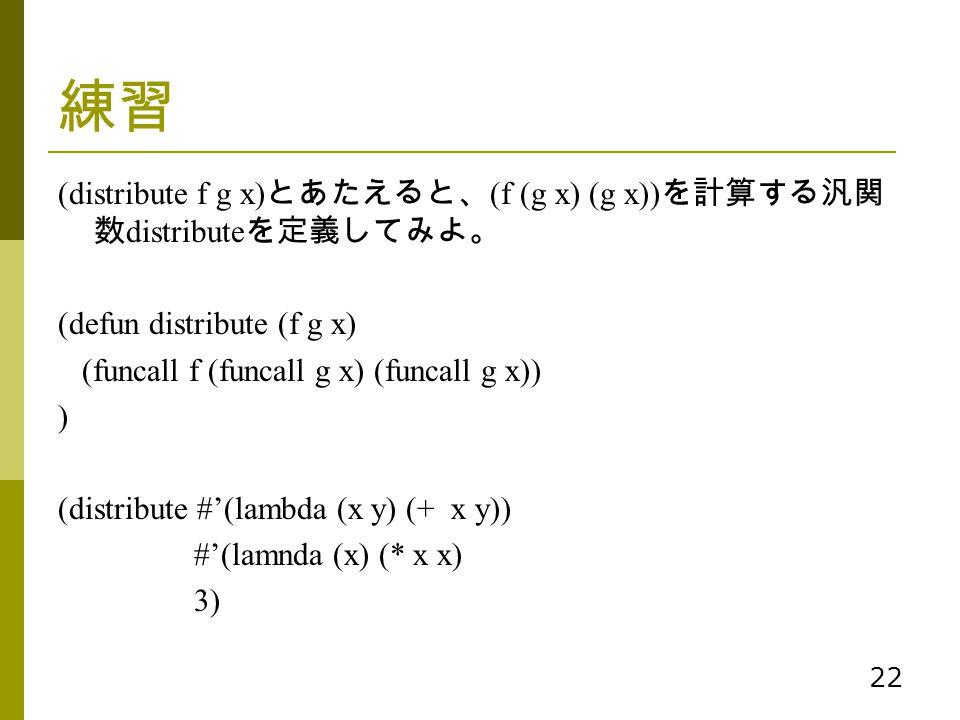 練習 (distribute f g x)とあたえると、(f (g x) (g x))を計算する汎関数distributeを定義してみよ。