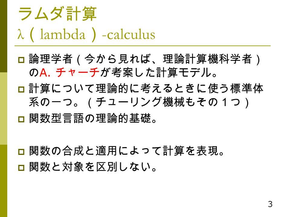 ラムダ計算 λ(lambda)-calculus
