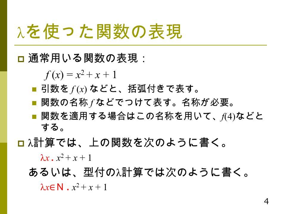 λを使った関数の表現 通常用いる関数の表現: f (x) = x2 + x + 1 λ計算では、上の関数を次のように書く。