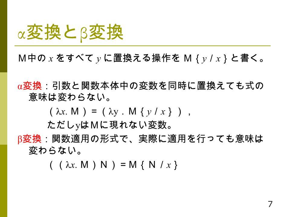 α変換とβ変換 M中の x をすべて y に置換える操作を M{y/x}と書く。