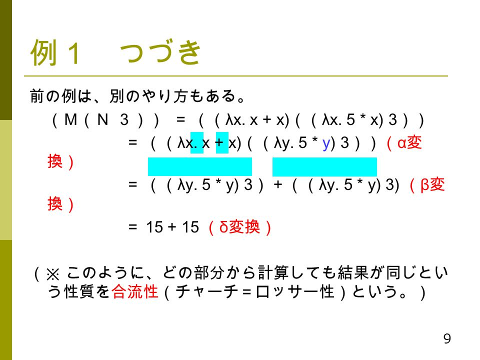 例1 つづき 前の例は、別のやり方もある。 (M(N 3)) = ((λx. x + x)((λx. 5 * x) 3))