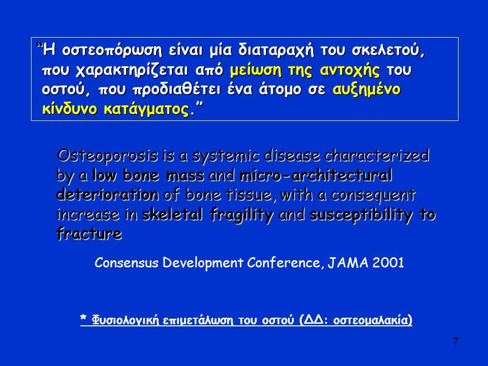 Η οστεοπόρωση είναι μία διαταραχή του σκελετού, που χαρακτηρίζεται από μείωση της αντοχής του οστού, που προδιαθέτει ένα άτομο σε αυξημένο κίνδυνο κατάγματος.