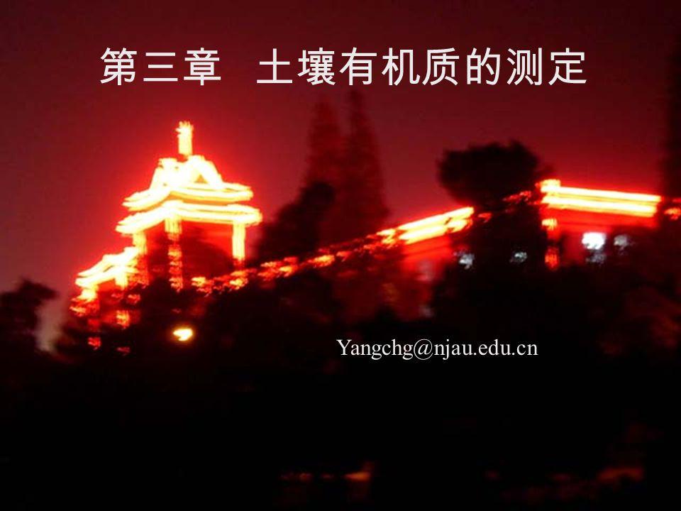 第三章 土壤有机质的测定 Yangchg@njau.edu.cn