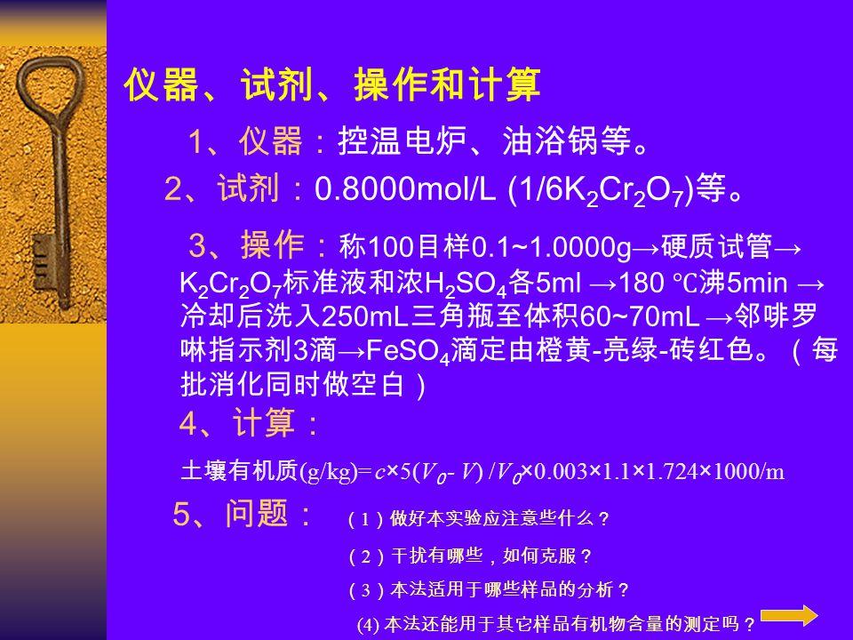 仪器、试剂、操作和计算 1、仪器:控温电炉、油浴锅等。 2、试剂:0.8000mol/L (1/6K2Cr2O7)等。