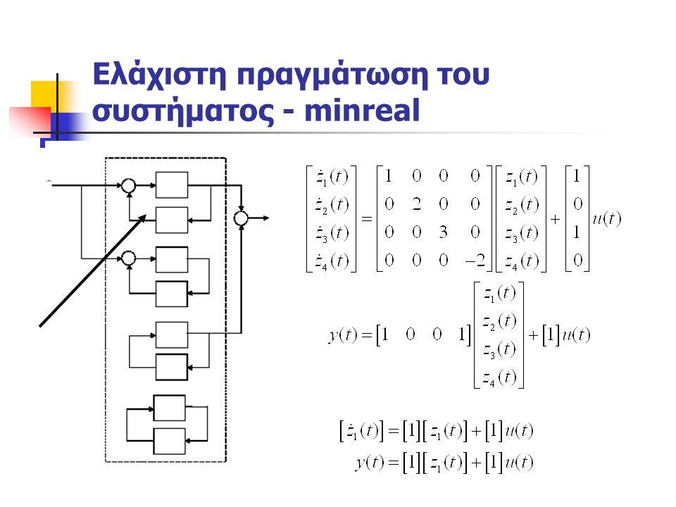 Ελάχιστη πραγμάτωση του συστήματος - minreal