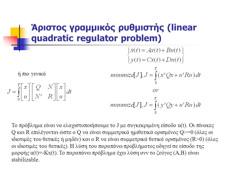 Άριστος γραμμικός ρυθμιστής (linear quadratic regulator problem)