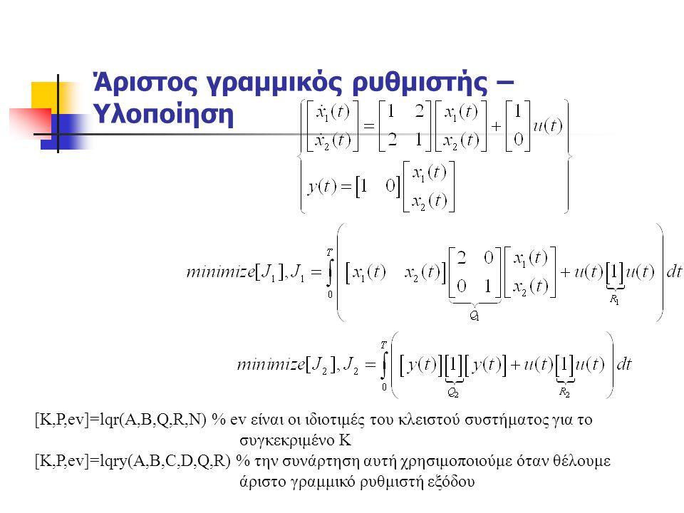 Άριστος γραμμικός ρυθμιστής – Υλοποίηση