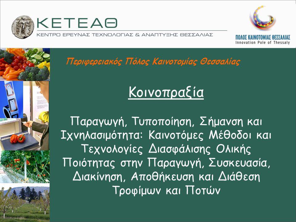 Περιφερειακός Πόλος Καινοτομίας Θεσσαλίας