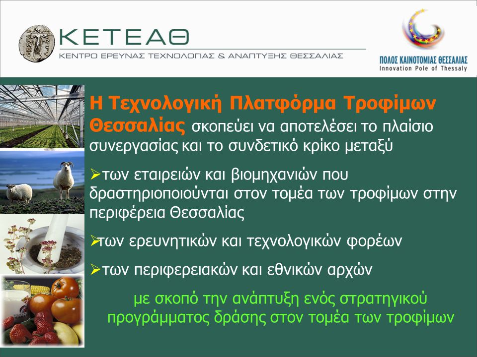 H Τεχνολογική Πλατφόρμα Τροφίμων Θεσσαλίας σκοπεύει να αποτελέσει το πλαίσιο συνεργασίας και το συνδετικό κρίκο μεταξύ
