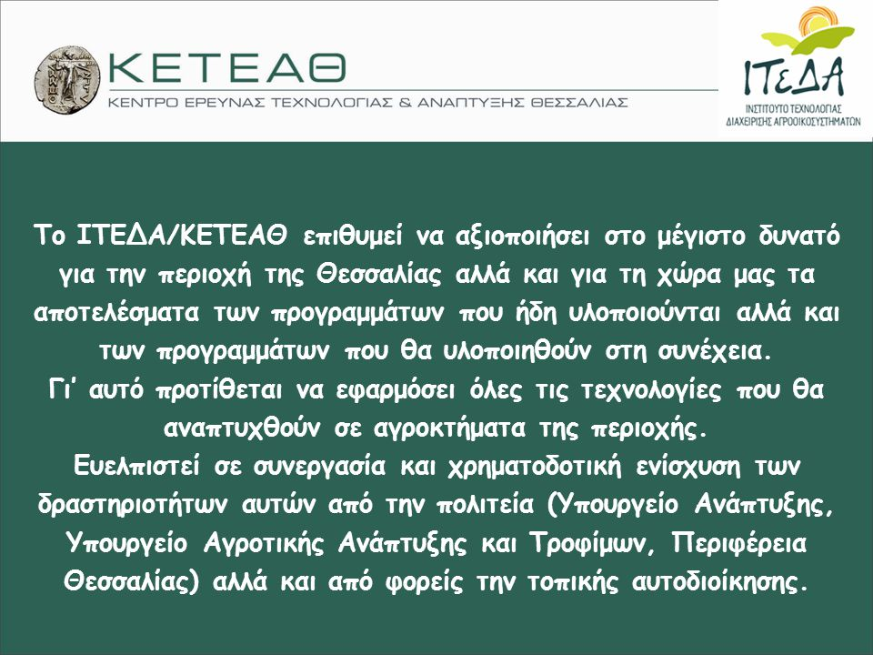 Το ΙΤΕΔΑ/ΚΕΤΕΑΘ επιθυμεί να αξιοποιήσει στο μέγιστο δυνατό για την περιοχή της Θεσσαλίας αλλά και για τη χώρα μας τα αποτελέσματα των προγραμμάτων που ήδη υλοποιούνται αλλά και των προγραμμάτων που θα υλοποιηθούν στη συνέχεια.