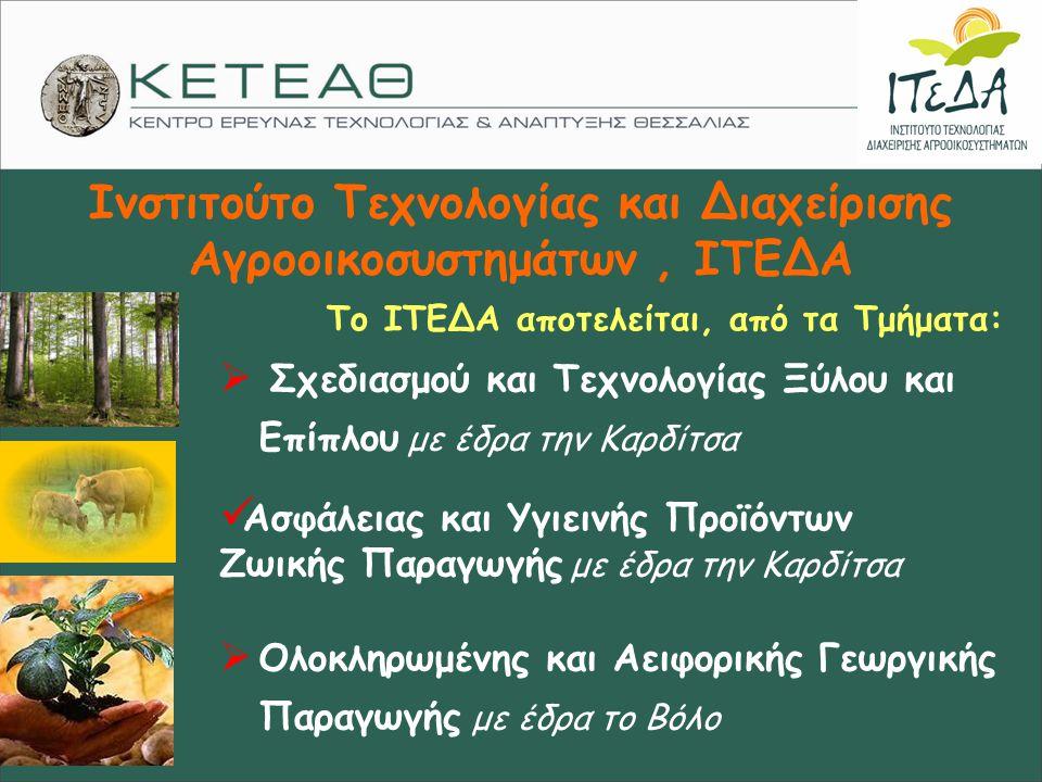 Ινστιτούτο Τεχνολογίας και Διαχείρισης Αγροοικοσυστημάτων , ΙΤΕΔΑ