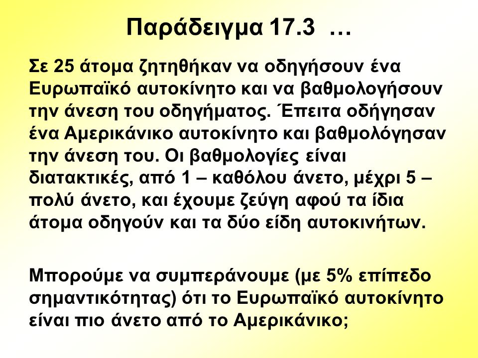 Παράδειγμα 17.3 …