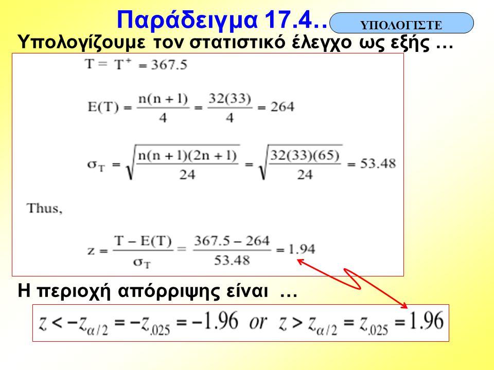 Παράδειγμα 17.4… Υπολογίζουμε τον στατιστικό έλεγχο ως εξής …