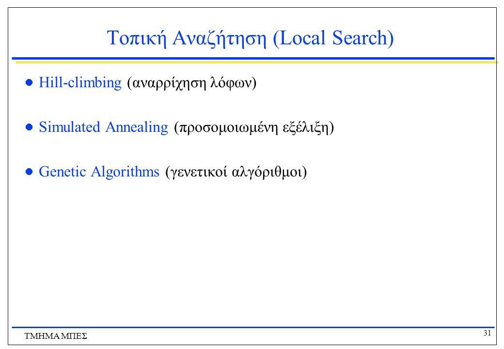 Τοπική Αναζήτηση (Local Search)