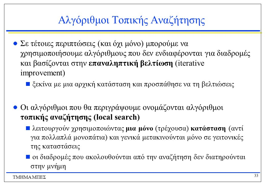 Αλγόριθμοι Τοπικής Αναζήτησης