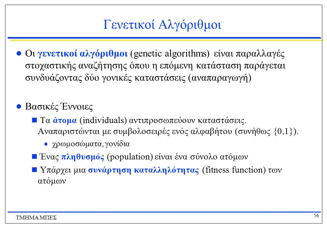Γενετικοί Αλγόριθμοι