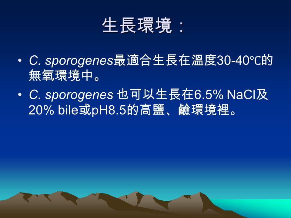 生長環境: C. sporogenes最適合生長在溫度30-40℃的無氧環境中。