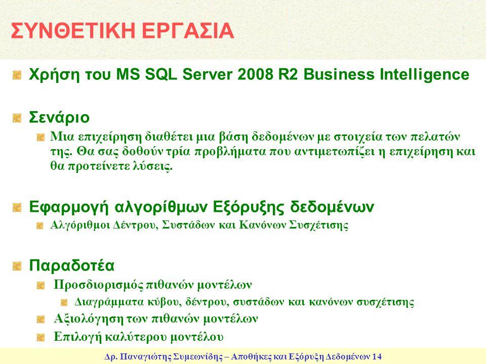 δφσδφ ΣΥΝΘΕΤΙΚΗ ΕΡΓΑΣΙΑ. 4/17/2017. Χρήση του MS SQL Server 2008 R2 Business Intelligence. Σενάριο.