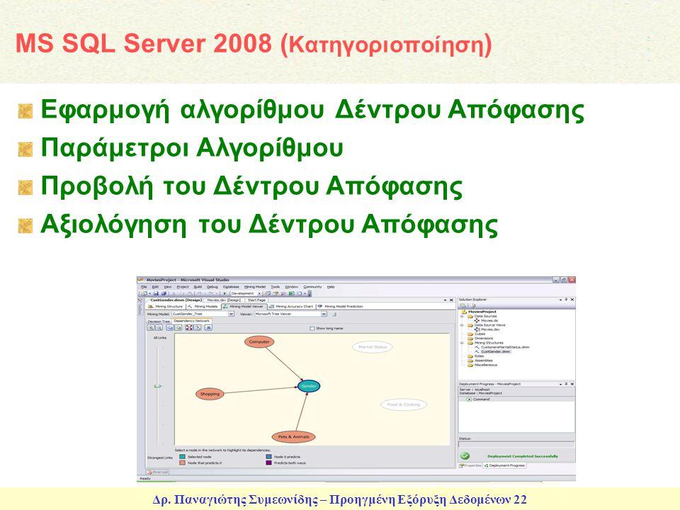 MS SQL Server 2008 (Κατηγοριοποίηση)