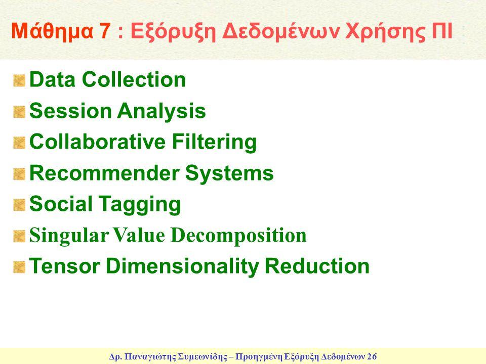 Μάθημα 7 : Εξόρυξη Δεδομένων Χρήσης ΠΙ
