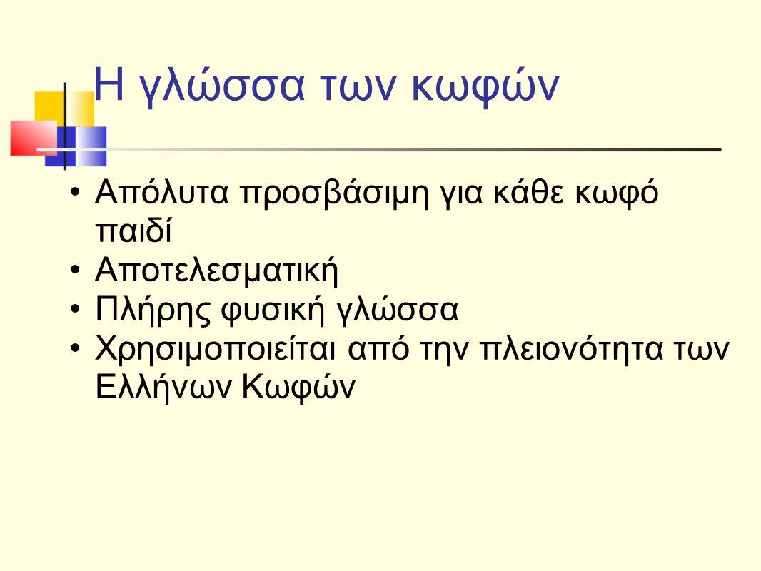 Η γλώσσα των κωφών Απόλυτα προσβάσιμη για κάθε κωφό παιδί