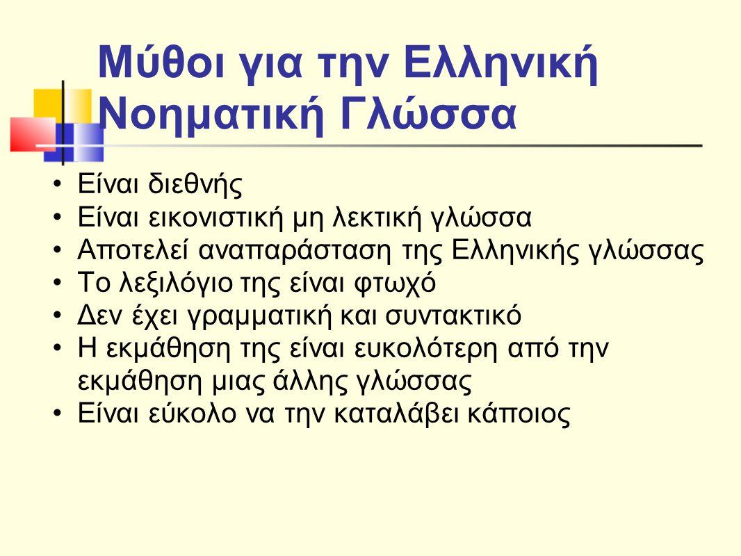 Μύθοι για την Ελληνική Νοηματική Γλώσσα
