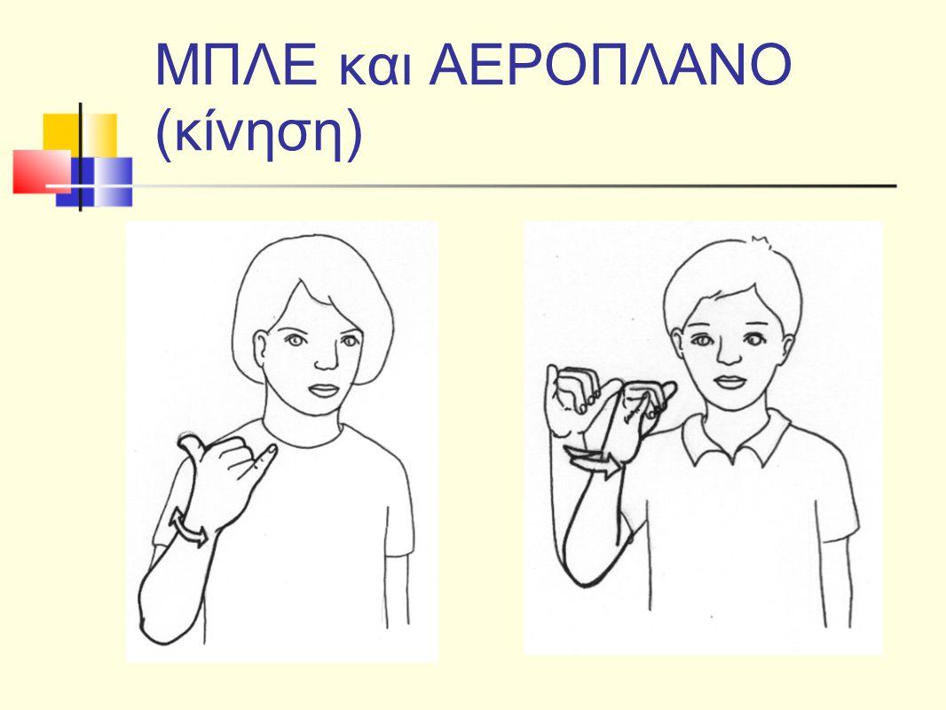 ΜΠΛΕ και ΑΕΡΟΠΛΑΝΟ (κίνηση)