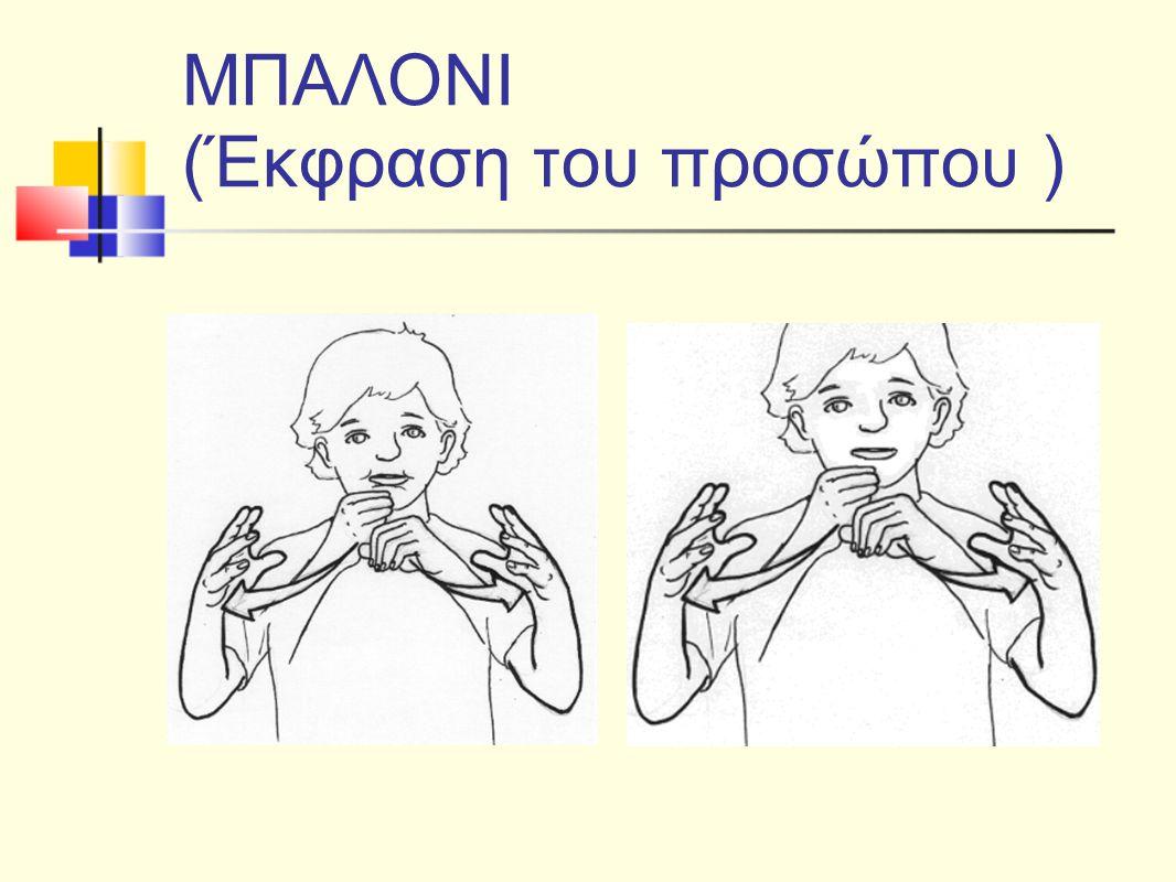 ΜΠΑΛΟΝΙ (Έκφραση του προσώπου )