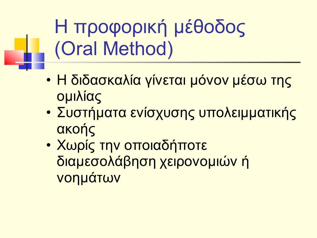 Η προφορική μέθοδος (Oral Method)