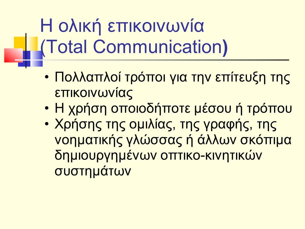 Η ολική επικοινωνία (Total Communication)