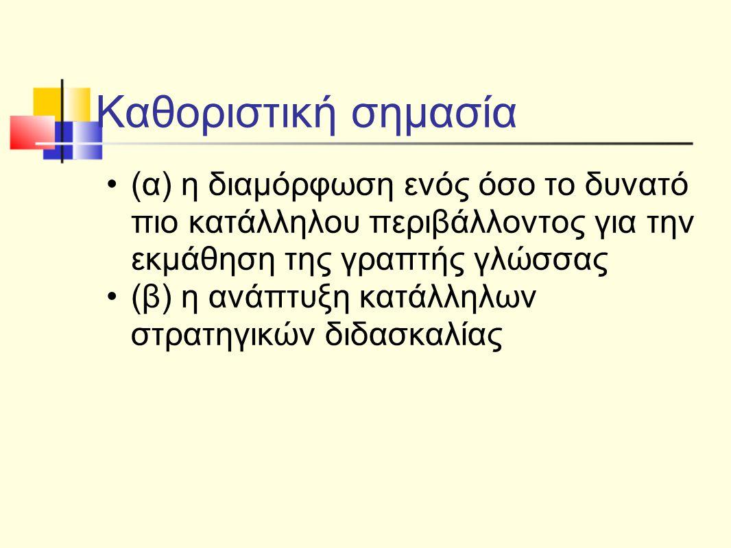 Καθοριστική σημασία (α) η διαμόρφωση ενός όσο το δυνατό πιο κατάλληλου περιβάλλοντος για την εκμάθηση της γραπτής γλώσσας.