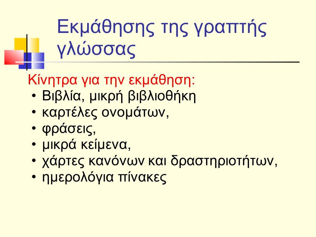 Εκμάθησης της γραπτής γλώσσας