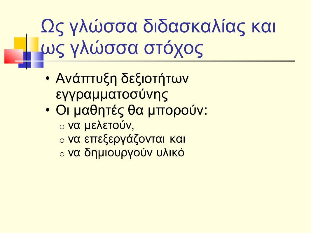 Ως γλώσσα διδασκαλίας και ως γλώσσα στόχος