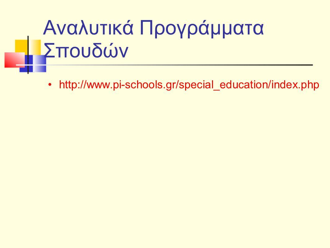 Αναλυτικά Προγράμματα Σπουδών