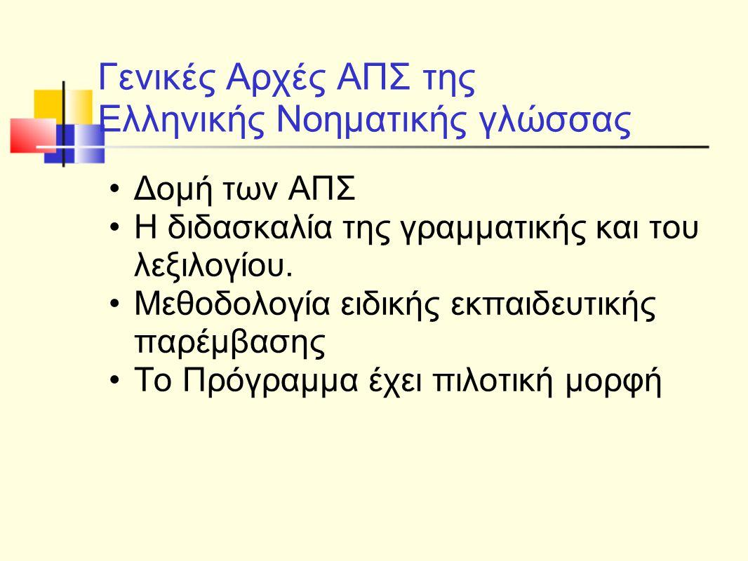 Γενικές Αρχές ΑΠΣ της Ελληνικής Νοηματικής γλώσσας