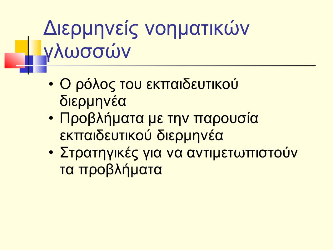 Διερμηνείς νοηματικών γλωσσών