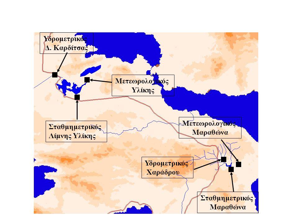 Υδρομετρικός Δ. Καρδίτσας. Μετεωρολογικός. Υλίκης. Μετεωρολογικός. Μαραθώνα. Σταθμημετρικός. Λίμνης Υλίκης.