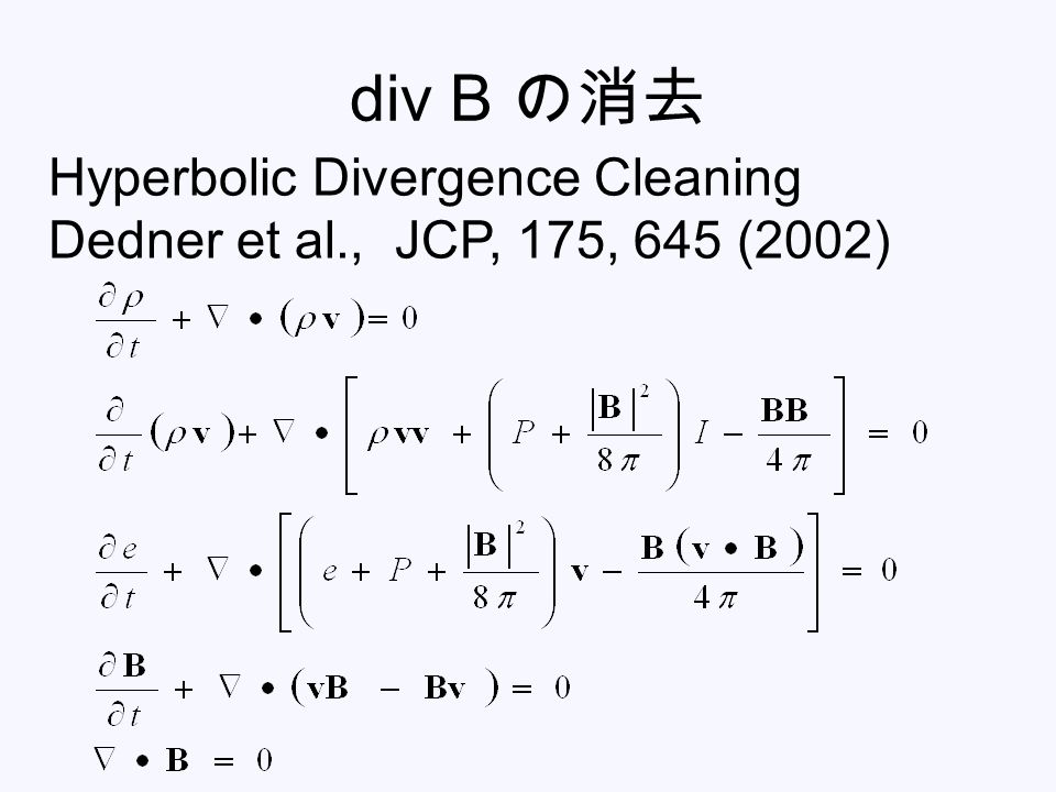 div B の消去 Hyperbolic Divergence Cleaning