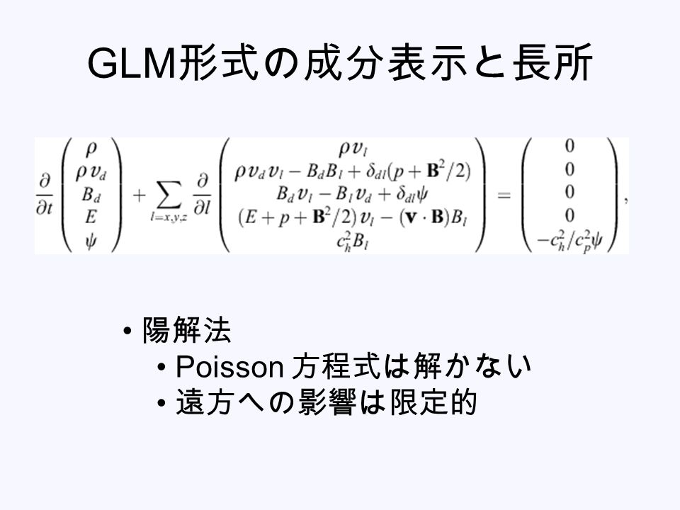 GLM形式の成分表示と長所 陽解法 Poisson 方程式は解かない 遠方への影響は限定的
