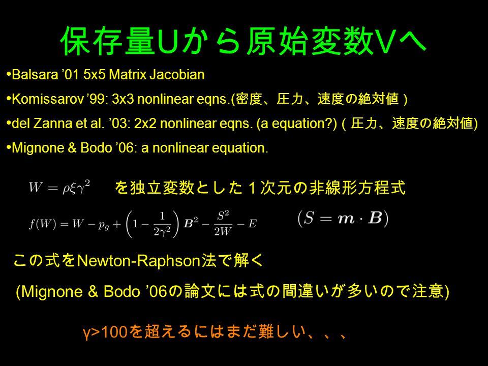 保存量Uから原始変数Vへ を独立変数とした1次元の非線形方程式 この式をNewton-Raphson法で解く