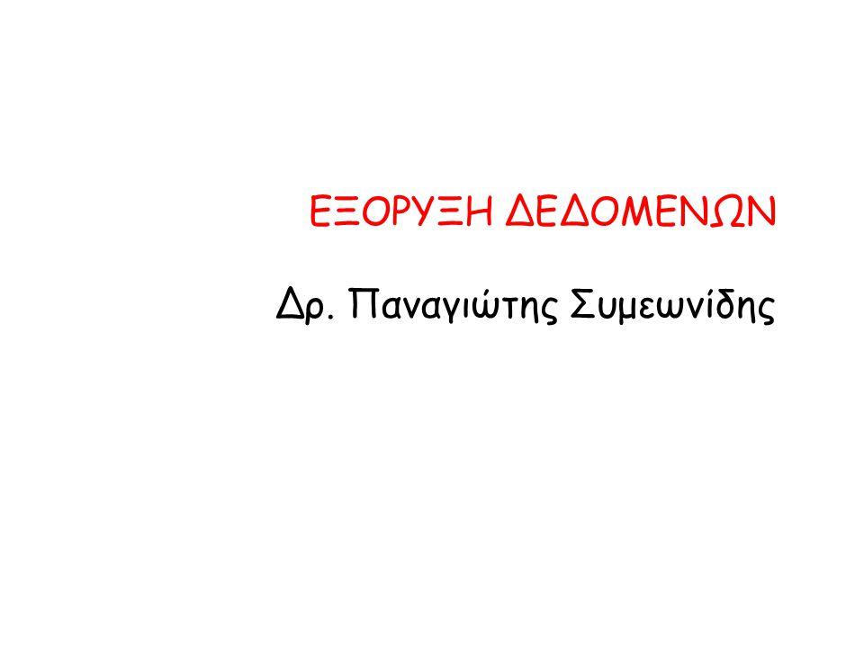 ΕΞΟΡΥΞΗ ΔΕΔΟΜΕΝΩΝ Δρ. Παναγιώτης Συμεωνίδης