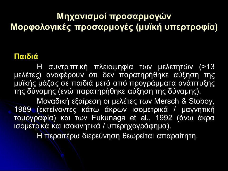 Μηχανισμοί προσαρμογών Μορφολογικές προσαρμογές (μυϊκή υπερτροφία)